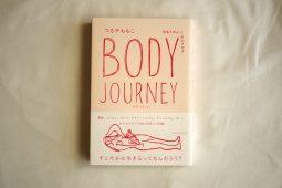 身体の声に耳を傾け続けた旅の記録『BODY JOURNEY』