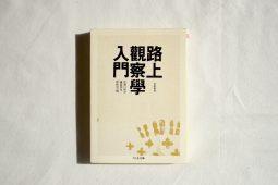 """新しい""""目玉""""で 路上を歩くための入門書『路上観察学』"""