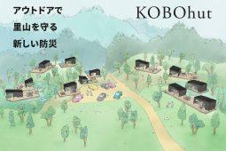 被害を抑えるという視点。防災アウトドア小屋の「-KOBOhut-」
